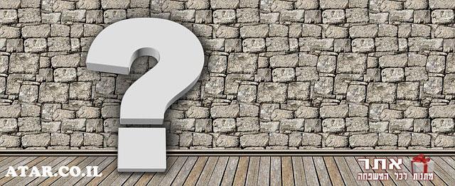 עולות-בי-שאלות-אתר-ישראל