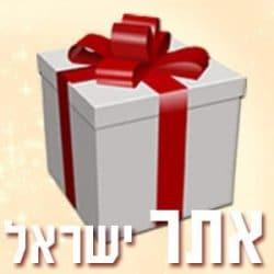 אתר ישראל - אתר המתנות לכל המשפחה - קונים מתנות ועוזרים לעוד משפחות