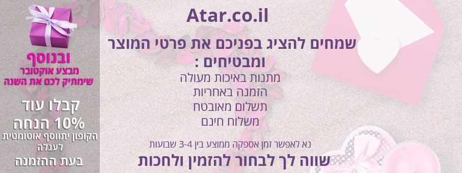 -סיבות להזמנה ב -ATAR.co.il